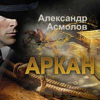 Асмолов, Александр  - Аркан