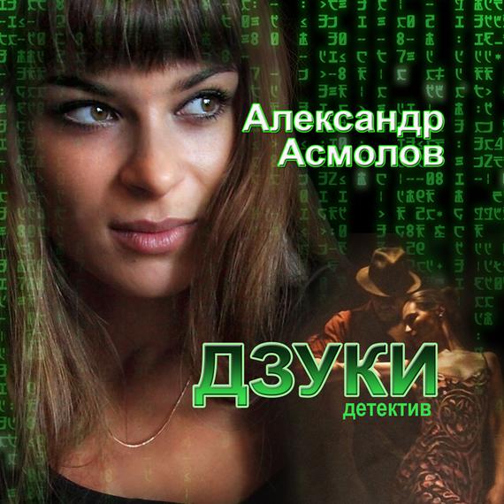 Александр Асмолов Дзуки