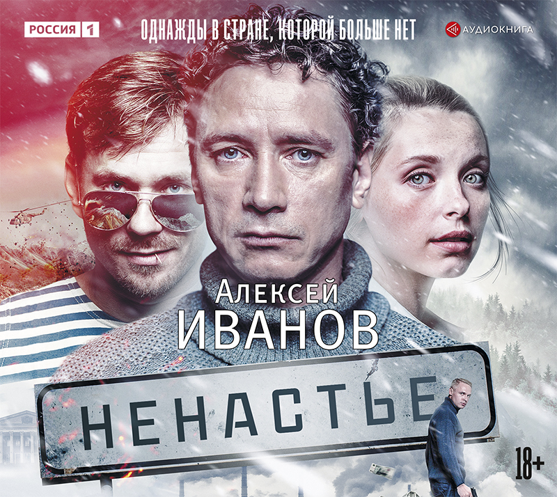 Иванов алексей ненастье, скачать бесплатно книгу в формате fb2.