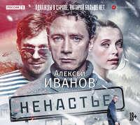 Иванов, Алексей  - Ненастье