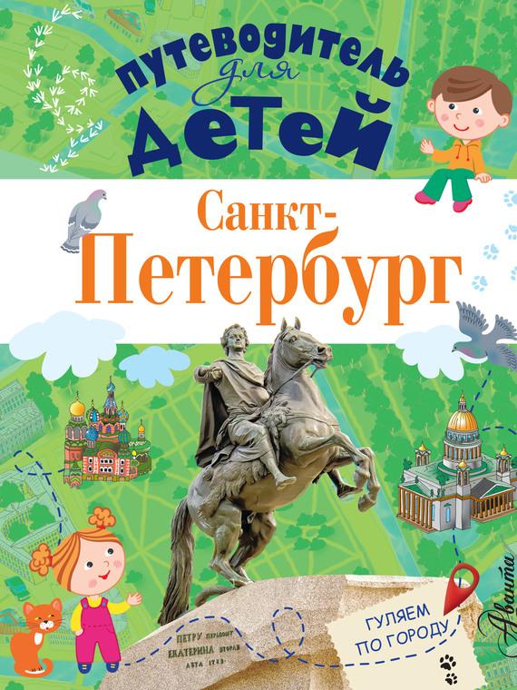 Татьяна Кравченко Путеводитель для детей. Санкт-Петербург