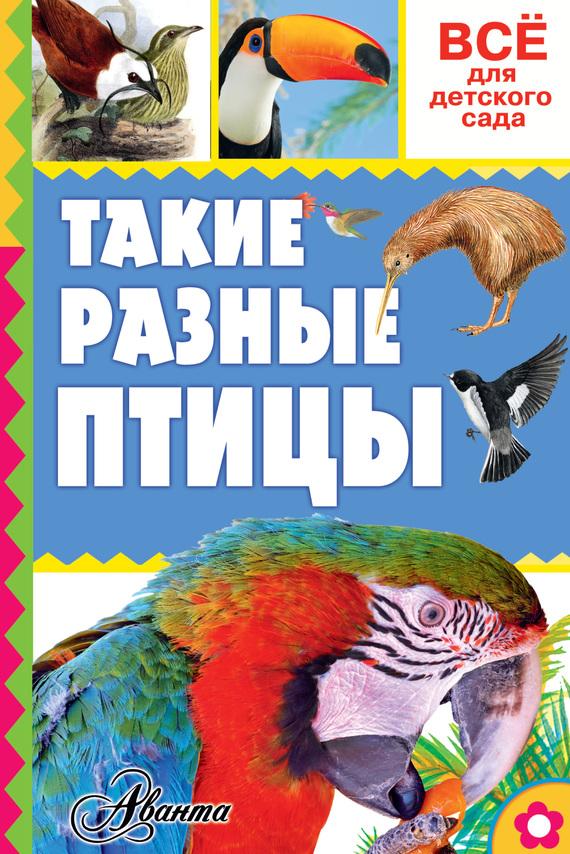 А. В. Тихонов Такие разные птицы тихонов а удивительные птицы