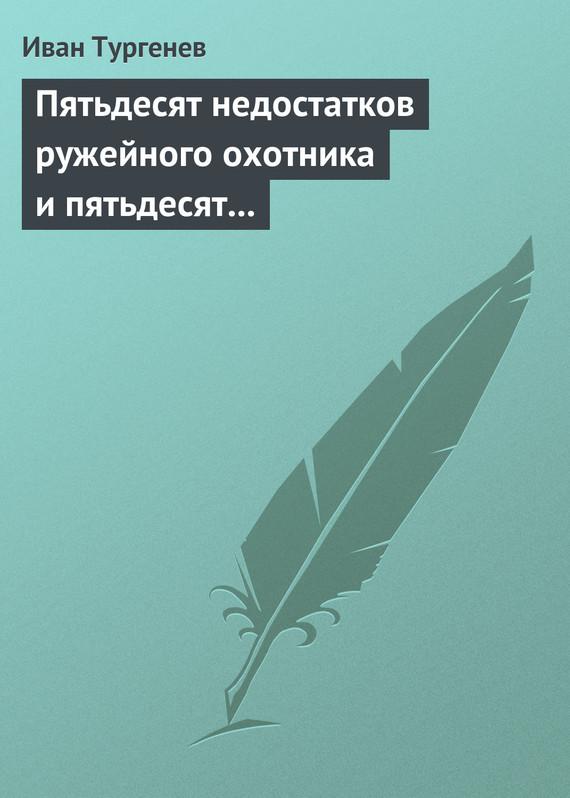 Иван Тургенев Пятьдесят недостатков ружейного охотника и пятьдесят недостатков легавой собаки рюкзак охотника