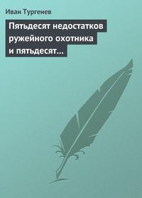 Тургенев, Иван Сергеевич  - Пятьдесят недостатков ружейного охотника и пятьдесят недостатков легавой собаки