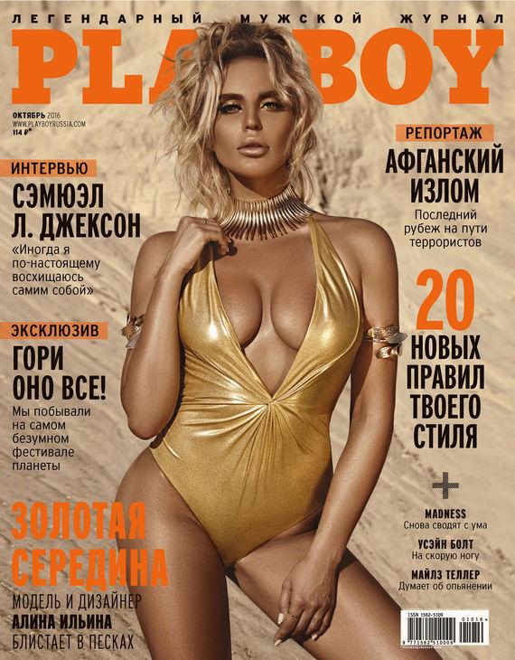 Обложка книги Playboy №10/2016, автор Отсутствует