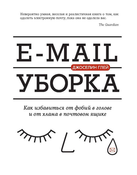 Джоселин Глей E-mail уборка. Как избавиться от фобий в голове и от хлама в почтовом ящике куплю базу адресов электронной почты брокера