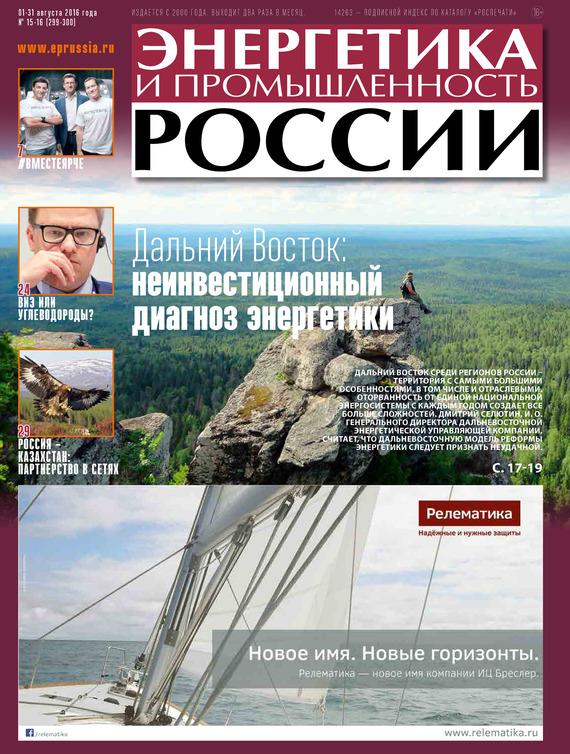 Отсутствует Энергетика и промышленность России №15-16 2016