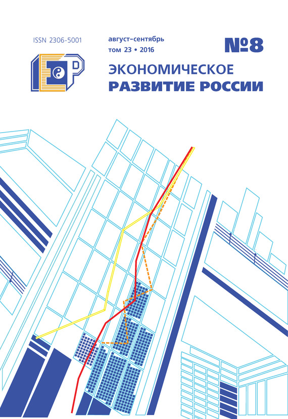 Экономическое развитие России № 8 2016