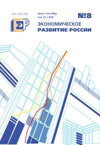 - Экономическое развитие России № 8 2016