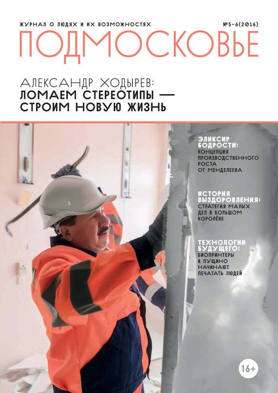Отсутствует Подмосковье №5-6 2016 пентхаус в москве подмосковье