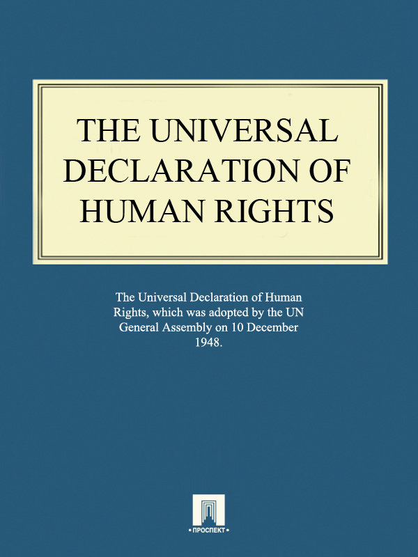 United Nations The Universal Declaration of Human Rights садовый насос unipump jet110l