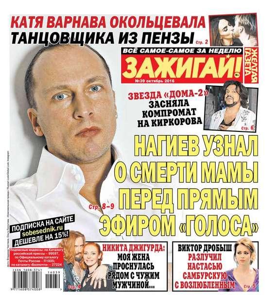 Желтая газета 39-2016