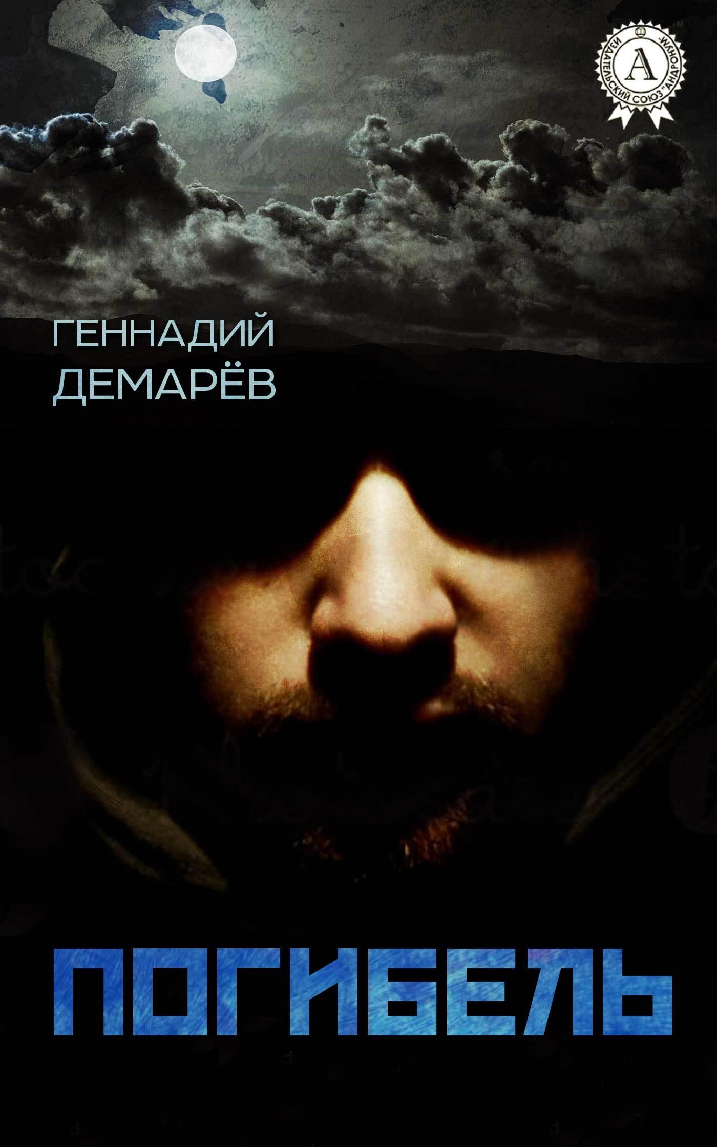 Геннадий Демарев Погибель