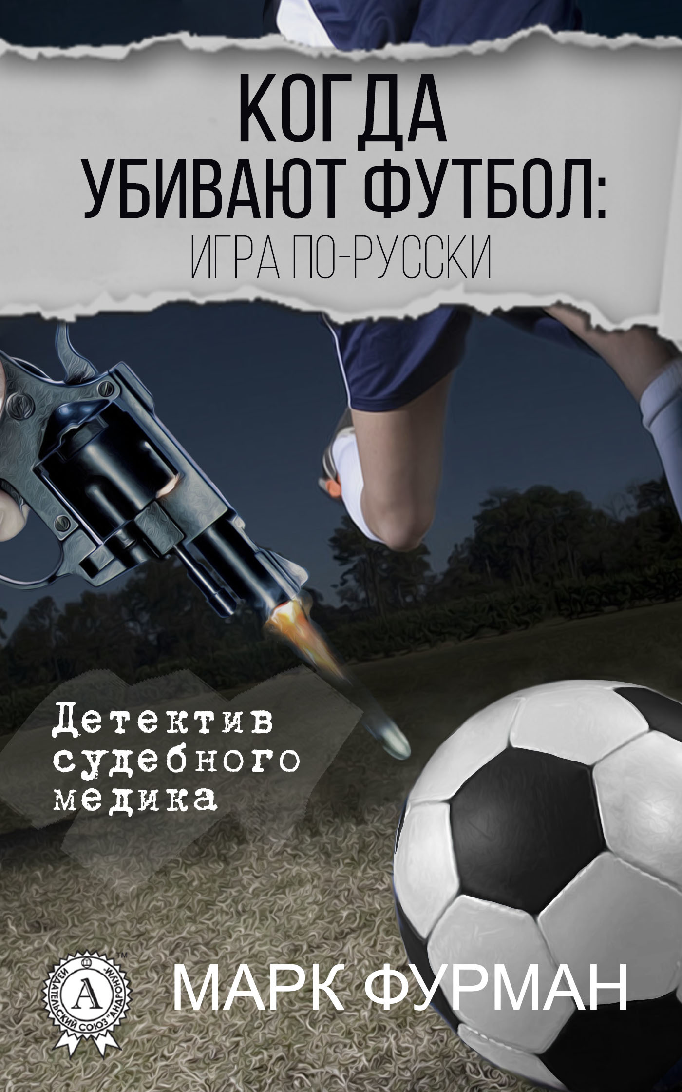 Марк Фурман Когда убивают футбол: игра по-русски