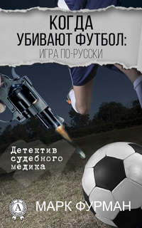 Фурман, Марк  - Когда убивают футбол: игра по-русски