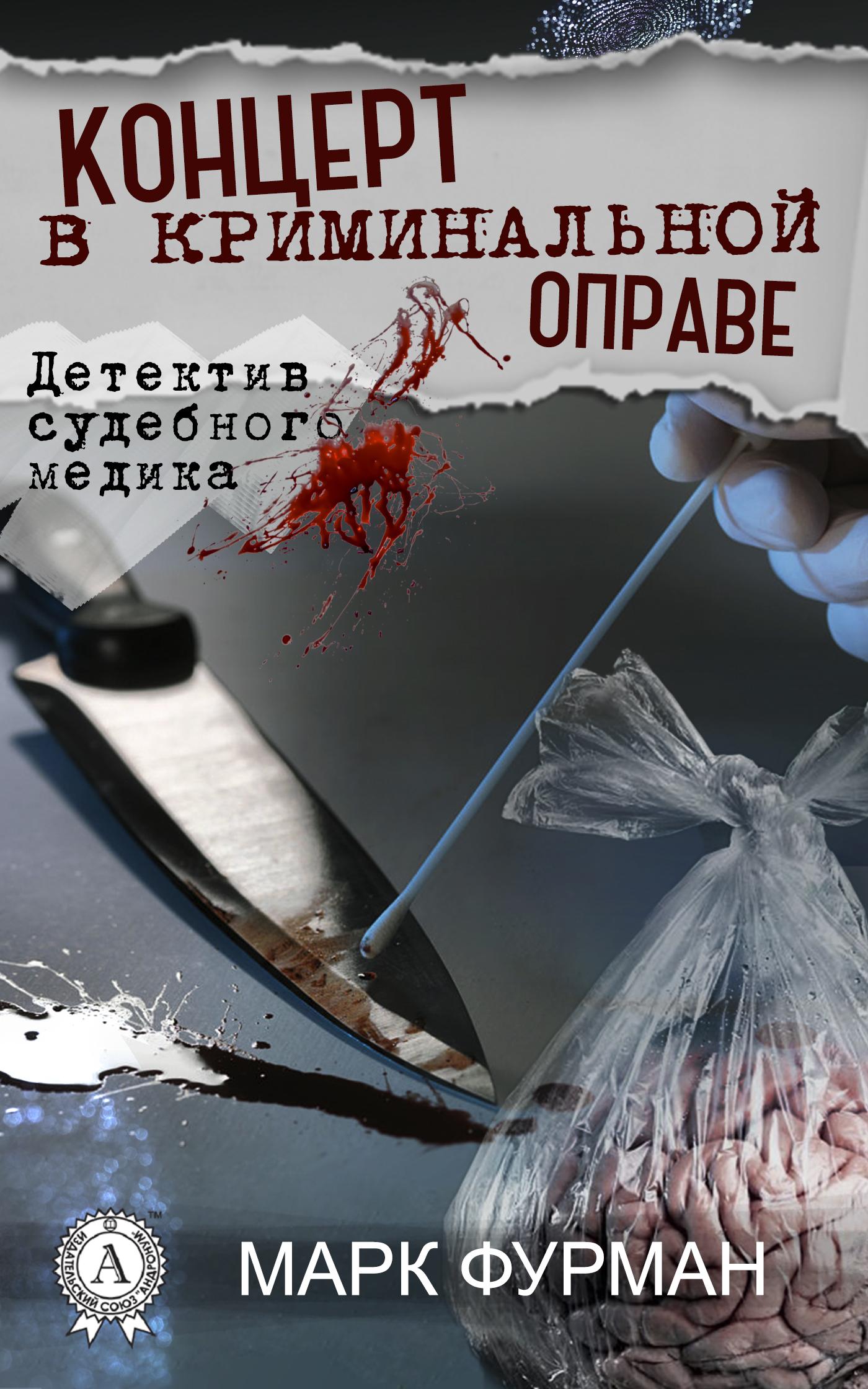 Марк Фурман - Концерт в криминальной оправе