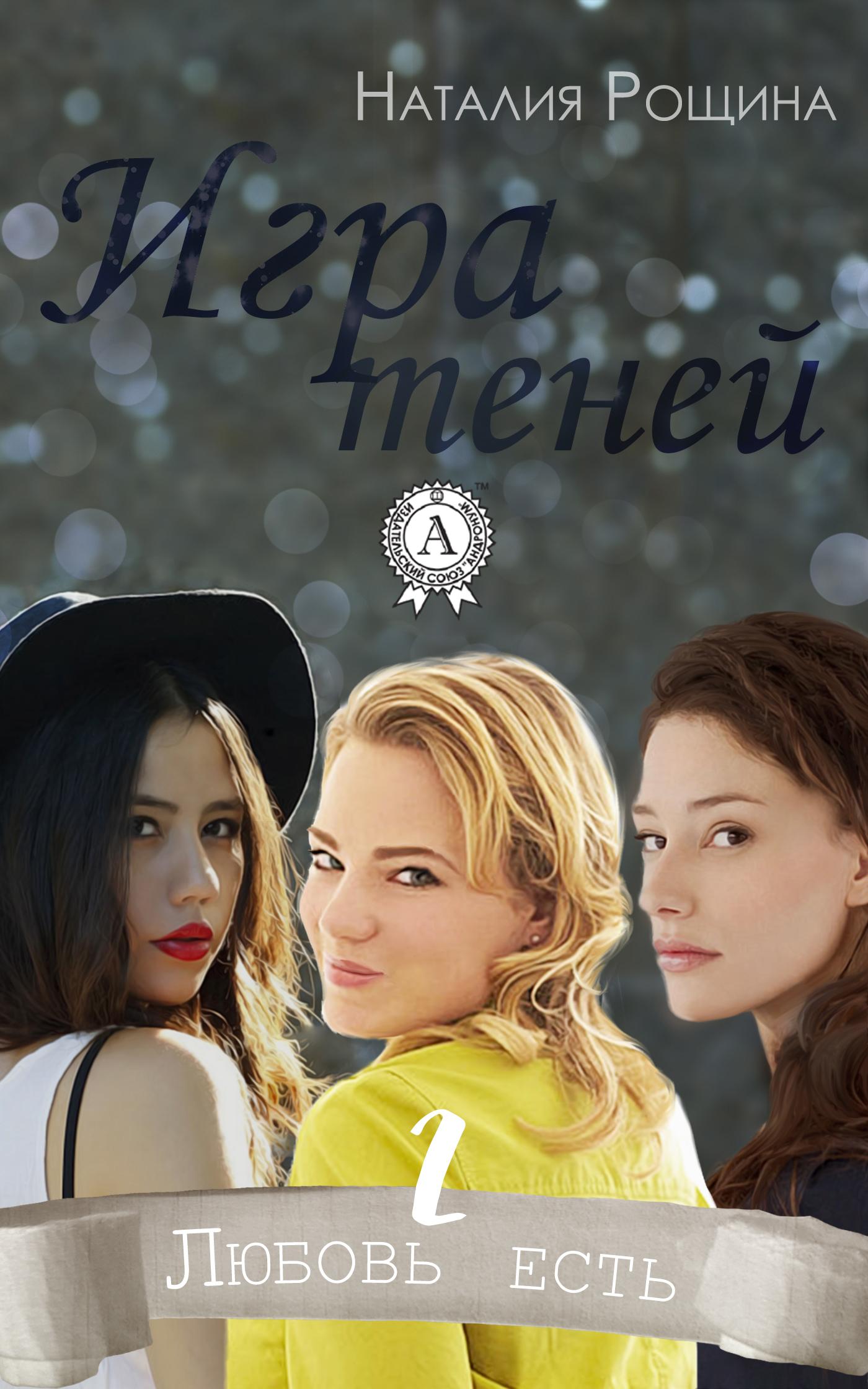 Наталия Рощина - Игра теней