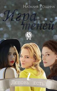 Рощина, Наталия  - Игра теней