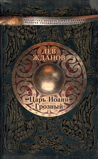 Жданов, Лев  - Царь Иоанн Грозный