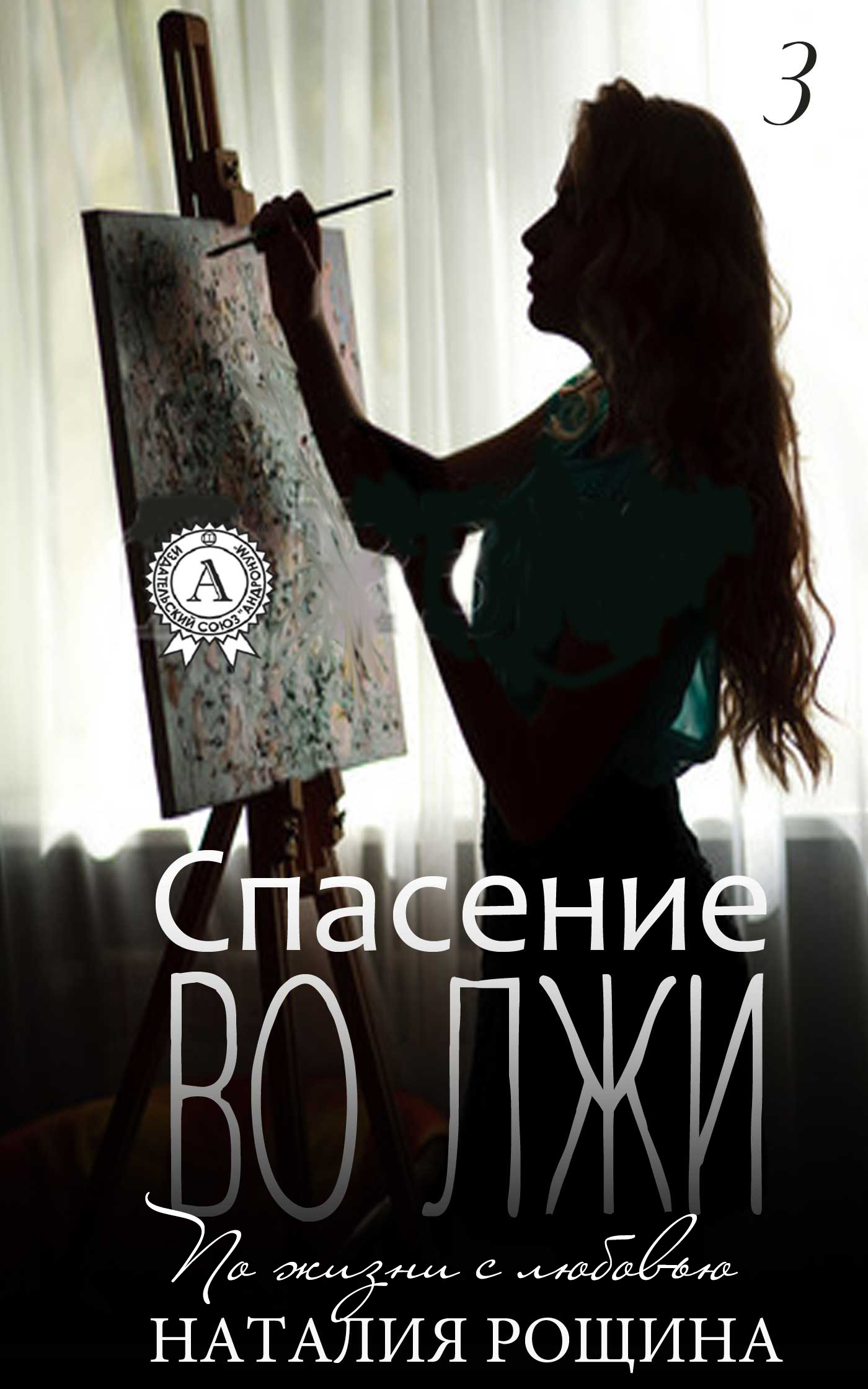 Наталия Рощина бесплатно