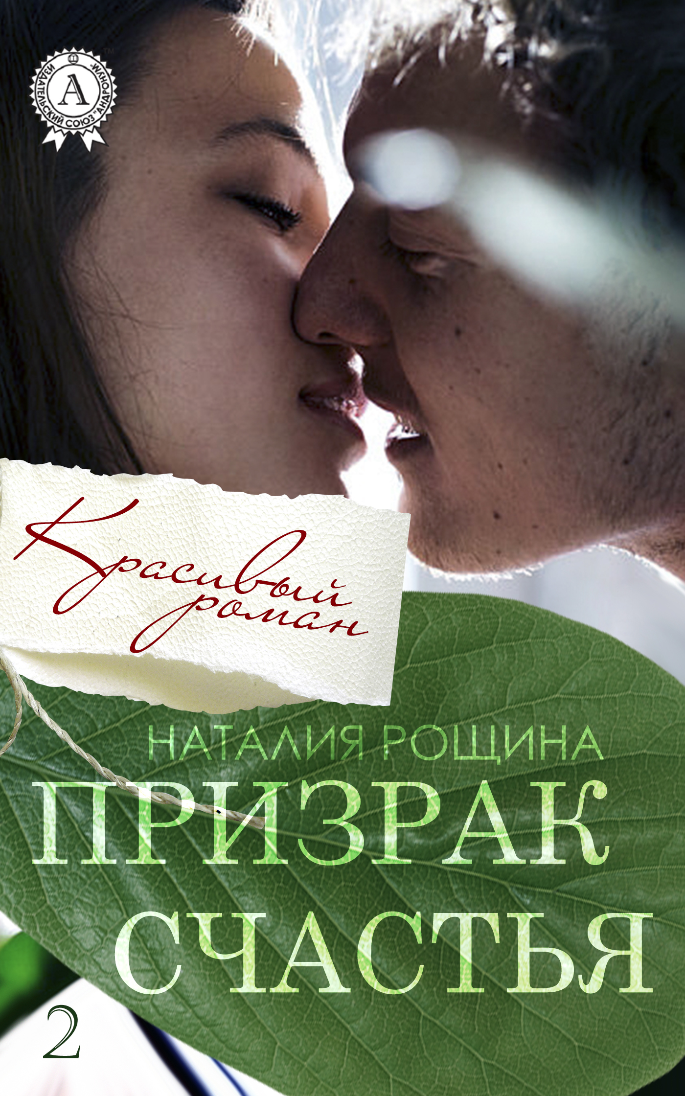 Наталия Рощина Призрак счастья александр минчин лита