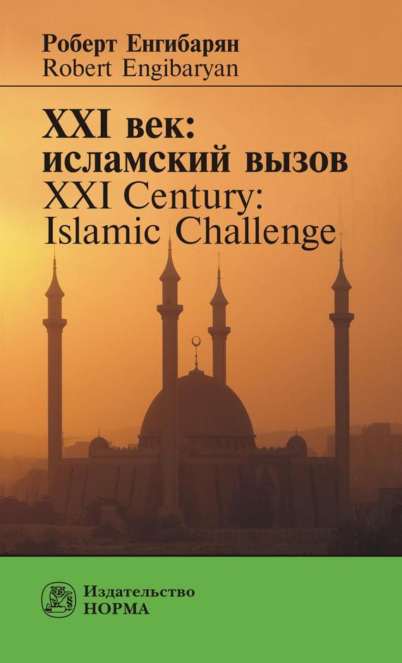 купить Роберт Енгибарян XXI век: исламский вызов. XXI Century: Islamic Challenge дешево