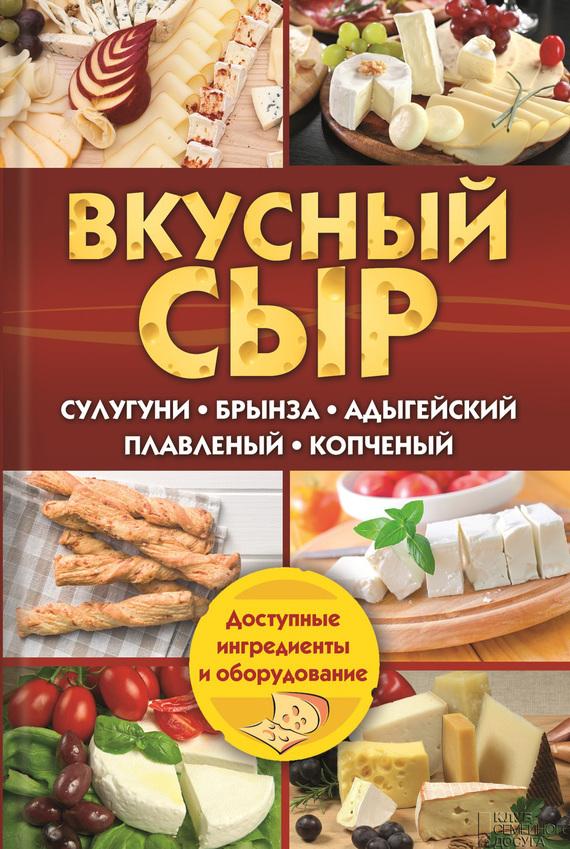 Светлана Семенова Вкусный сыр. Сулугуни, брынза, адыгейский, плавленый, копченый сыр янтарь плавленый
