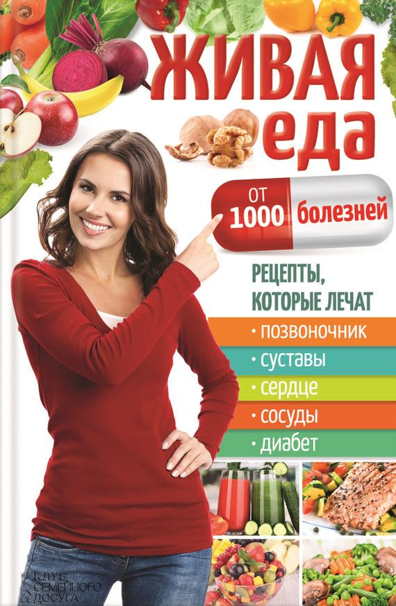 Юрий Пернатьев - Живая еда от 1000 болезней. Рецепты, которые лечат позвоночник, суставы, сердце, сосуды, диабет