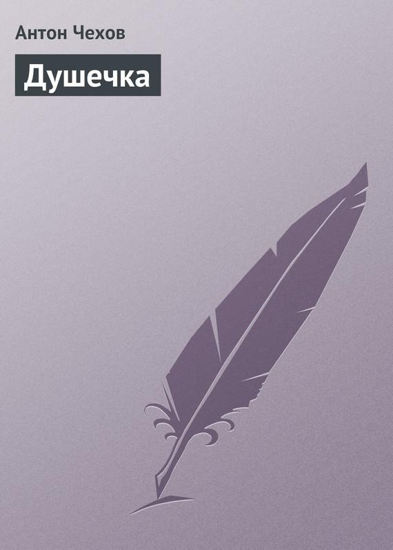 Антон Чехов Душечка