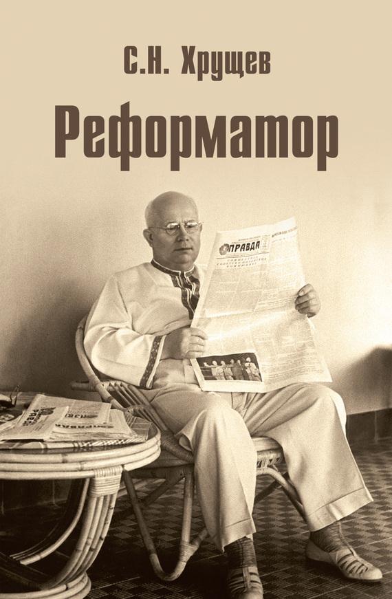 Сергей Хрущев Реформатор сергей хрущев никита хрущев рождение сверхдержавы