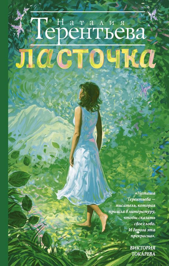Наталия Терентьева Ласточка