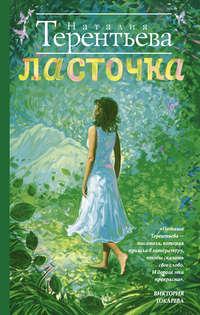 Терентьева, Наталия  - Ласточка