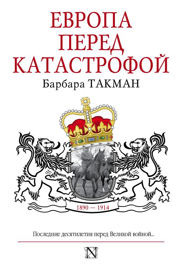 Барбара Такман Европа перед катастрофой. 1890-1914 1914 2014 европа выходит из истории