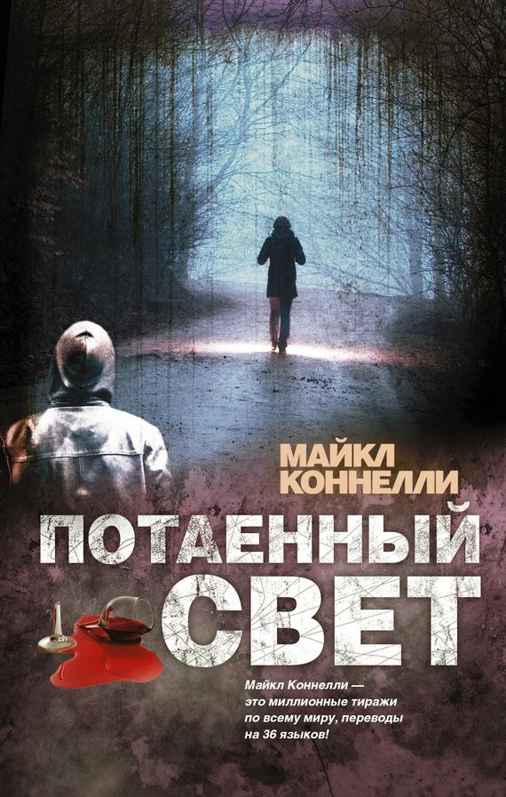 Обложка книги Потаенный свет, автор Коннелли, Майкл