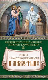 священномученик Киприан Карфагенский Книга о благотворительности и милостыне священномученик киприан епископ карфагенский книга о единстве церкви
