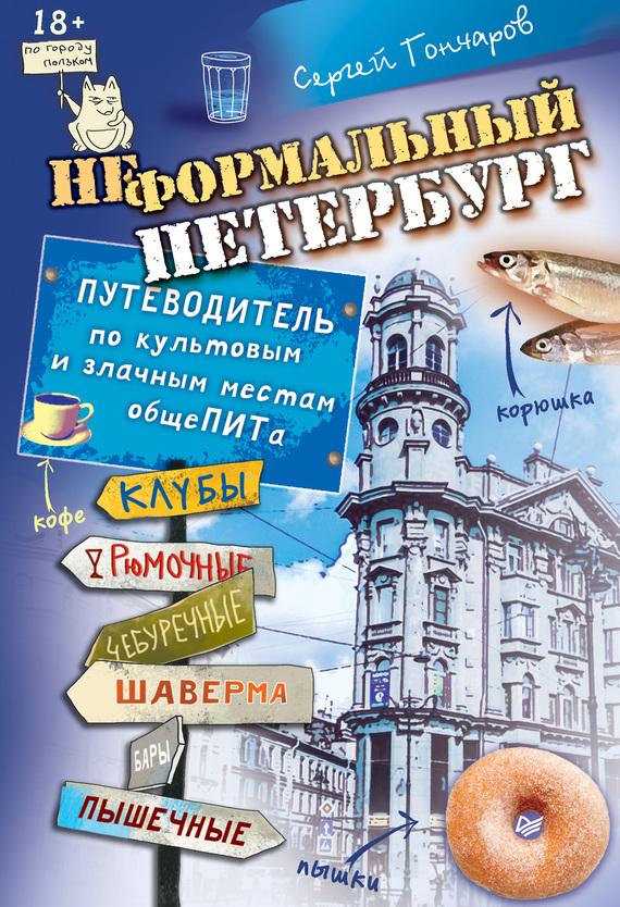 Сергей Гончаров бесплатно