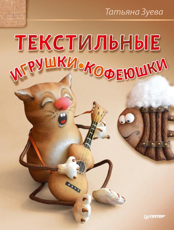 Татьяна Зуева бесплатно