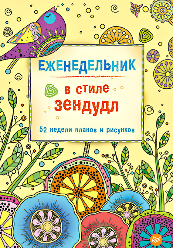 Диляра Голубятникова Еженедельник в стиле зендудл что купить начинающему для канзаши
