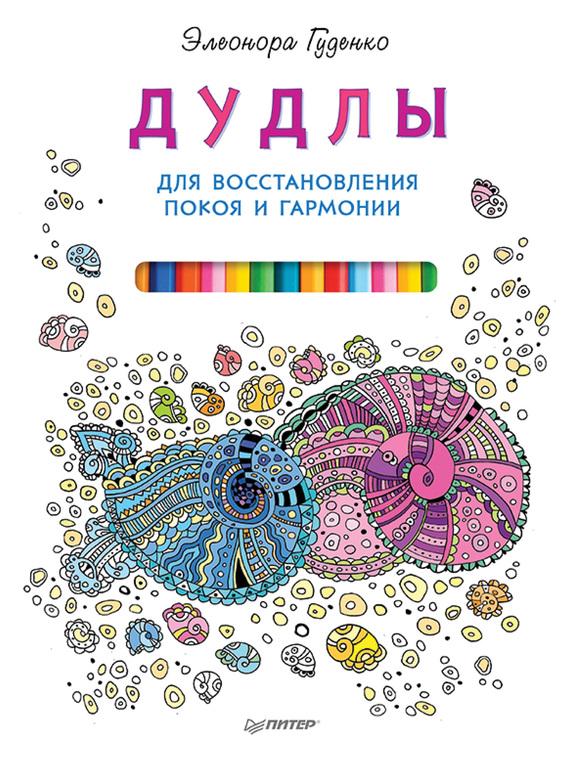 Элеонора Гуденко бесплатно