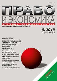 - Право и экономика №09/2015
