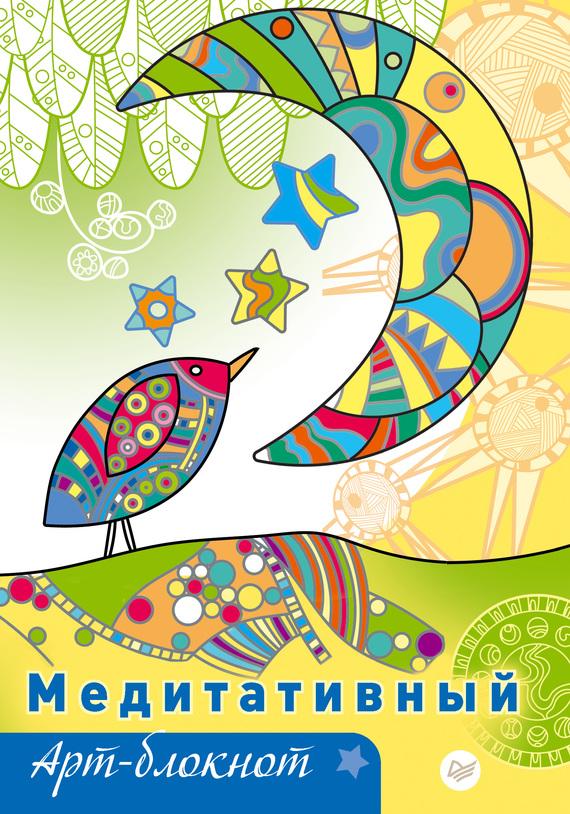 Ольга Вирио Медитативный арт-блокнот что купить начинающему для канзаши