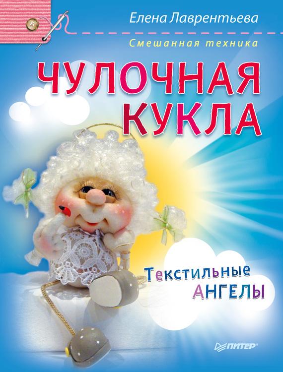 Чулочная кукла. Текстильные ангелы случается неторопливо и уверенно