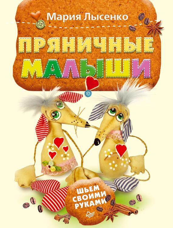 Мария Лысенко Пряничные малыши. Шьем своими руками