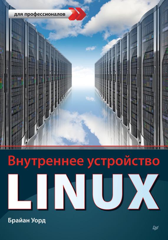Брайан Уорд Внутреннее устройство Linux роберт лав linux системное программирование