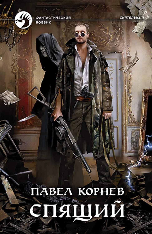 Книги бандитский петербург по порядку скачать