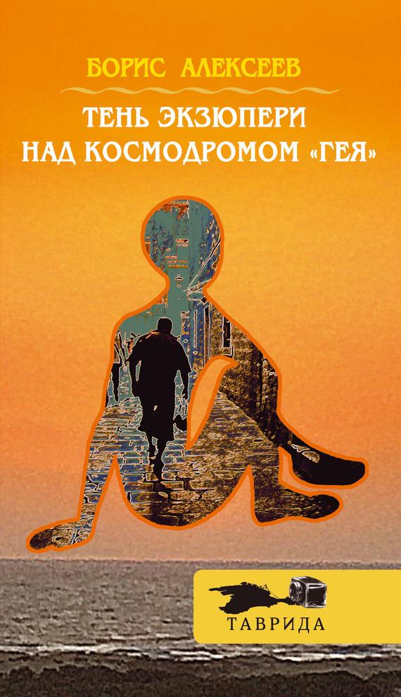 Борис Алексеев Тень Экзюпери над космодромом «Гея» костюм гея