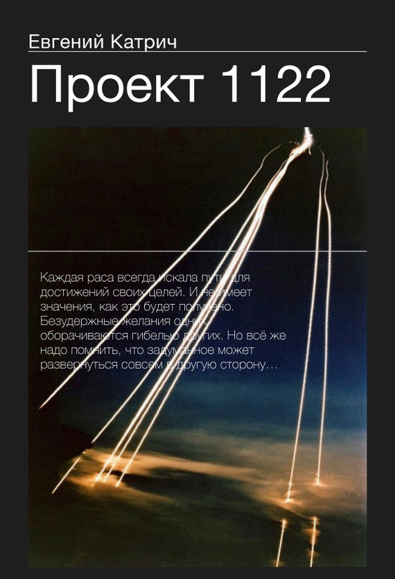 Евгений Катрич Проект 1122