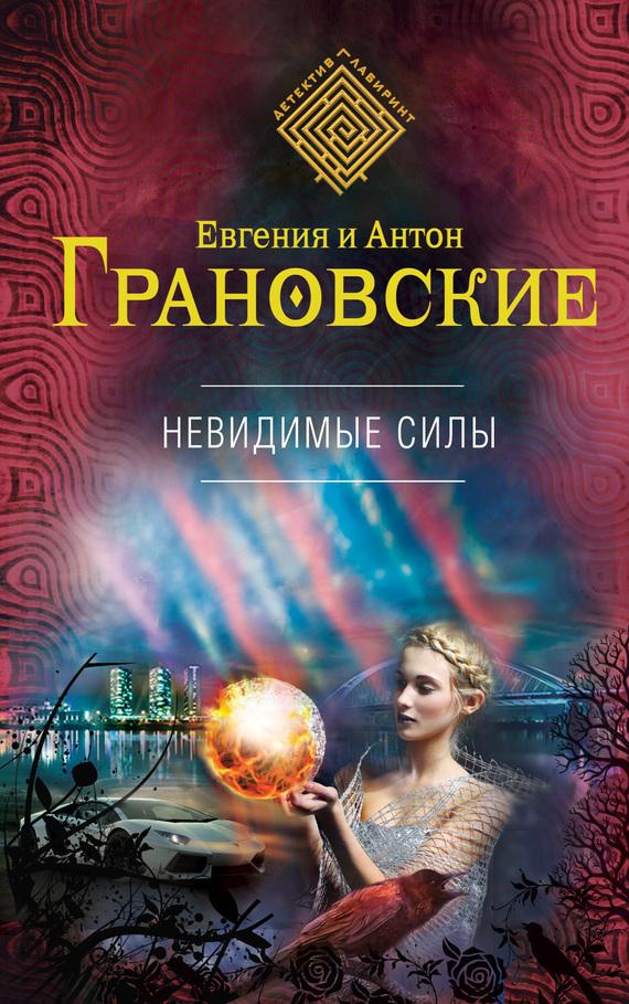 Антон Грановский бесплатно