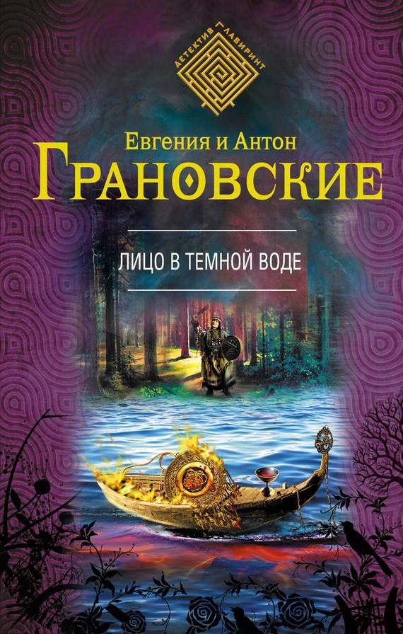 Обложка книги Лицо в темной воде, автор Грановский, Антон