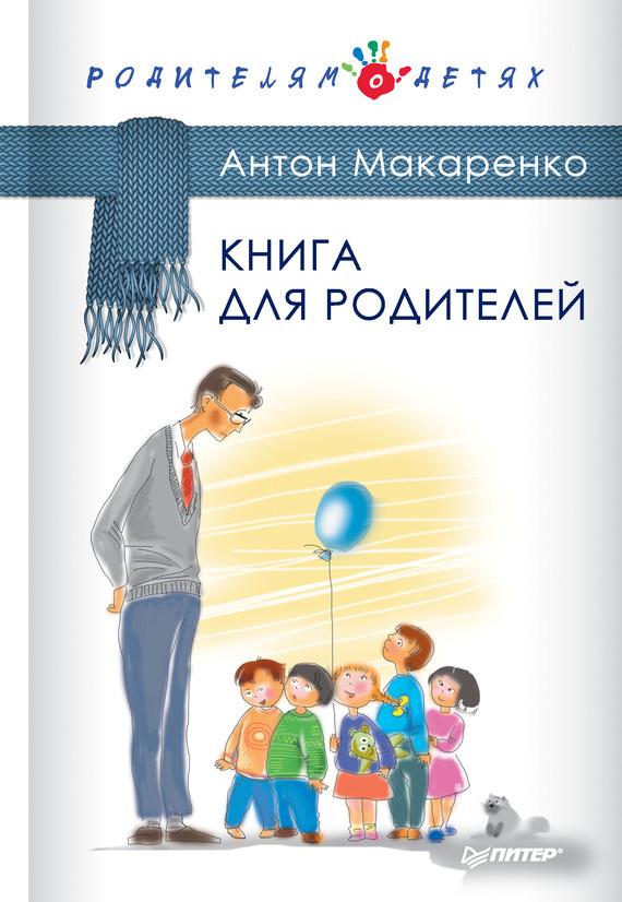 Антон Макаренко - Книга для родителей